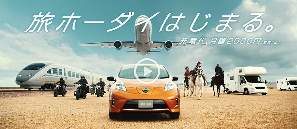 旅ホーダイはじまる。充電代、月額2000円(税別)※1